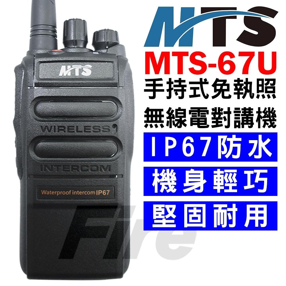 MTS-67U 無線電對講機 IP67防水防塵等級 免執照 免執照對講機 67U