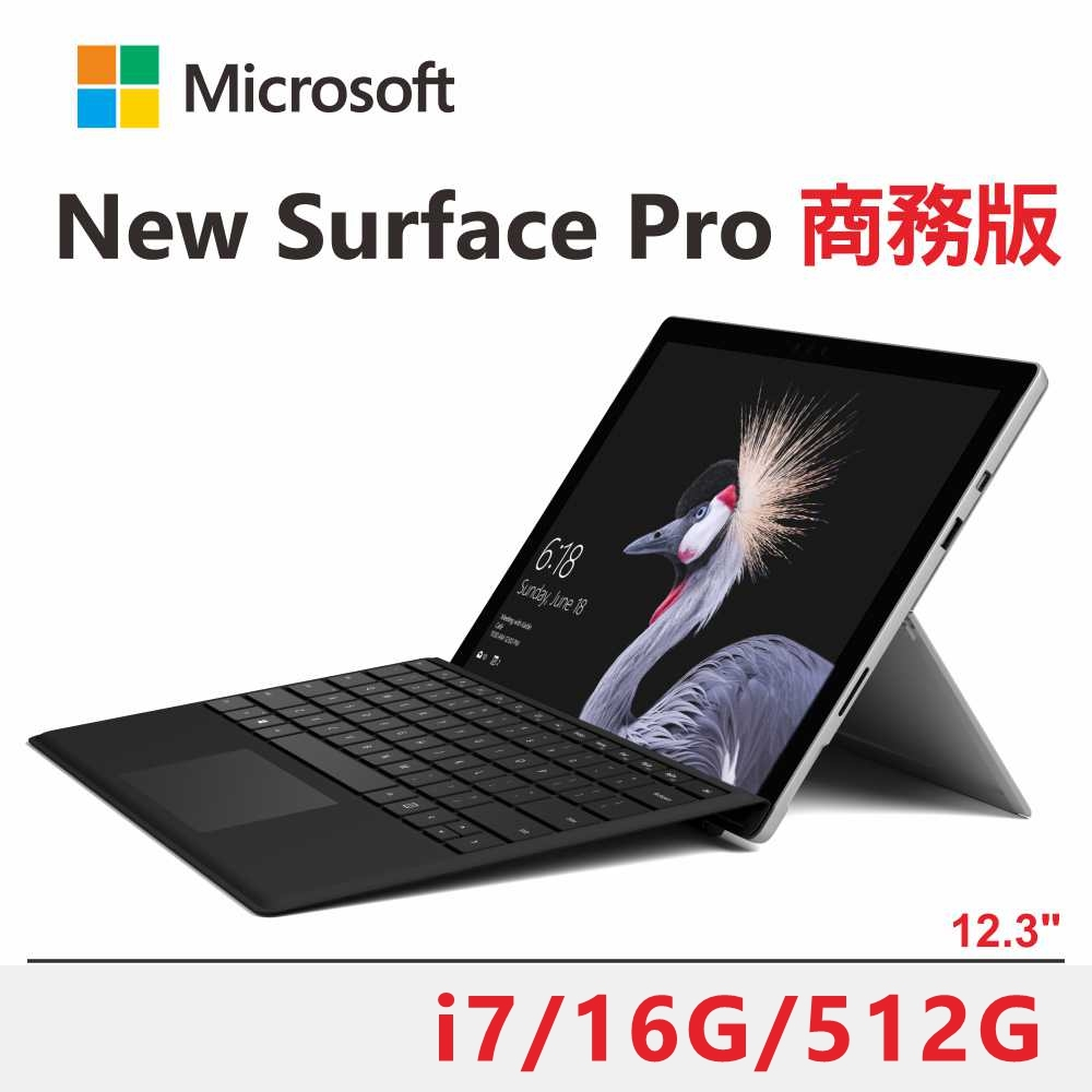 微軟 New Surface Pro i7/16G/512G 商務版 送原廠鍵盤