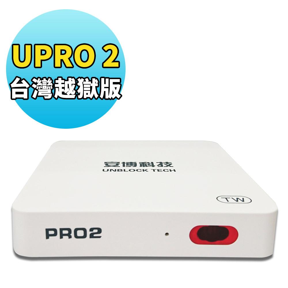 U-PRO2 安博盒子台灣越獄版 藍牙智慧電視盒X950 公司貨