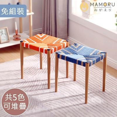 [時時樂限定-超值2入] MAMORU 波西米亞BOHO風手工編織椅凳/餐椅(共5色/可堆疊)