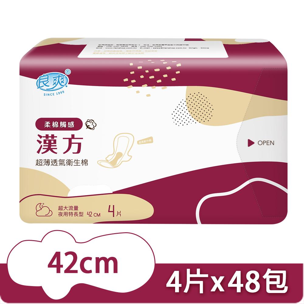 良爽漢方珍珠柔棉衛生棉-夜用特長型(42cm/4片x48包)