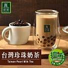 歐可茶葉 真奶茶-台灣珍珠奶茶(5包/盒)