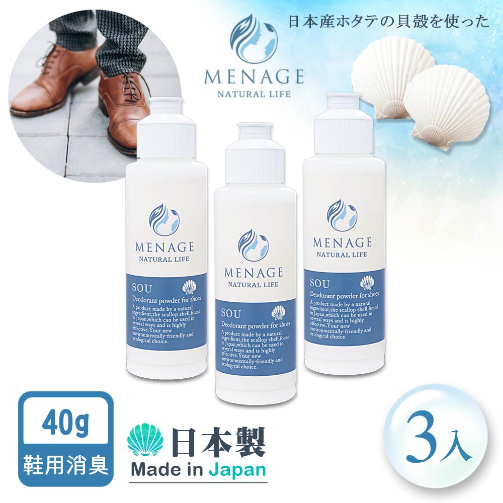 MENAGE 日本製 北海道扇貝 爽SOU貝殼粉 鞋靴專用 減臭 除臭 消臭粉40g-3入