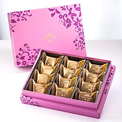 【漢坊月餅/糕餅】臻饌 鳳梨核桃12入禮盒(蛋奶素) 共3盒