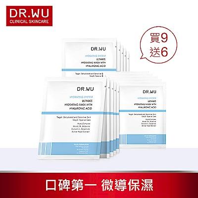 DR.WU 玻尿酸保濕微導面膜超值組(買9片送6片)(雅虎獨家)