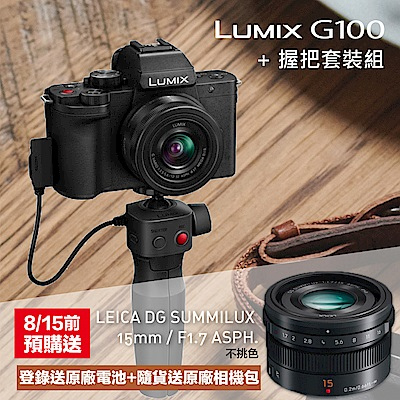 Panasonic Lumix G100 12-32mm + DMW-SHGR1 三腳架手柄組 (公司貨)