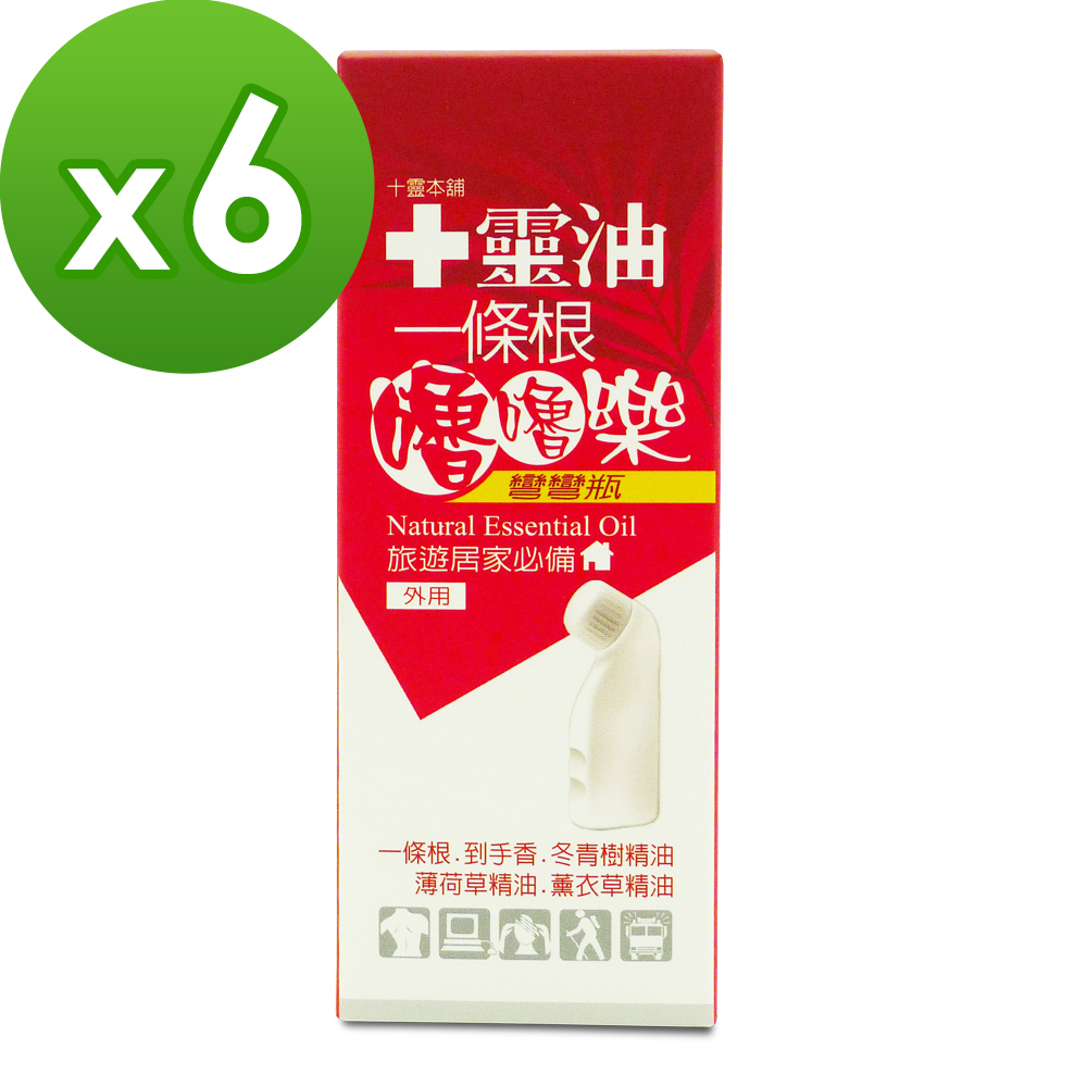 【十靈本舖】十靈油一條根嚕嚕樂彎彎瓶(60ml/瓶)6瓶組