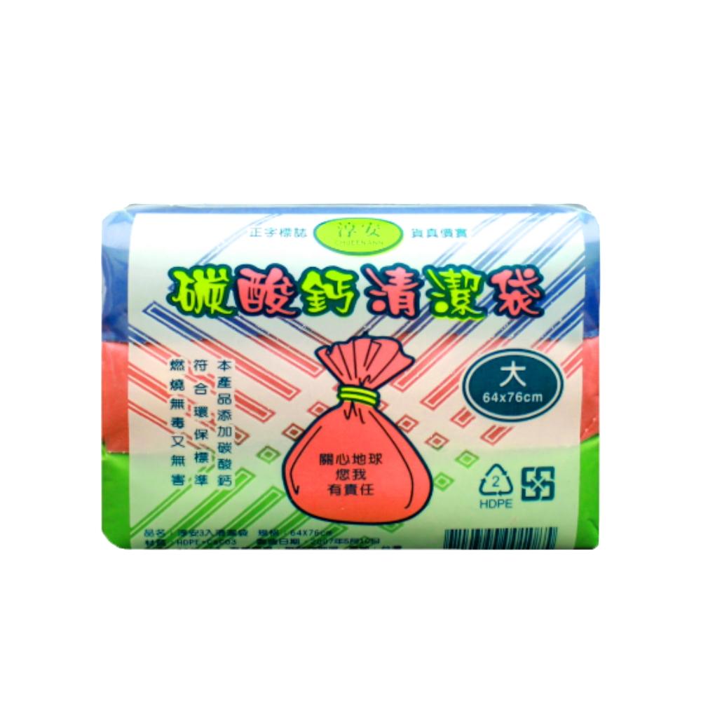 淳安 碳酸鈣 清潔袋 垃圾袋 大 (3入) (64*76cm)