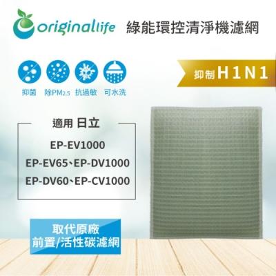 Original Life 適用日立:EP-DV60長效可水洗 空氣清淨機濾網
