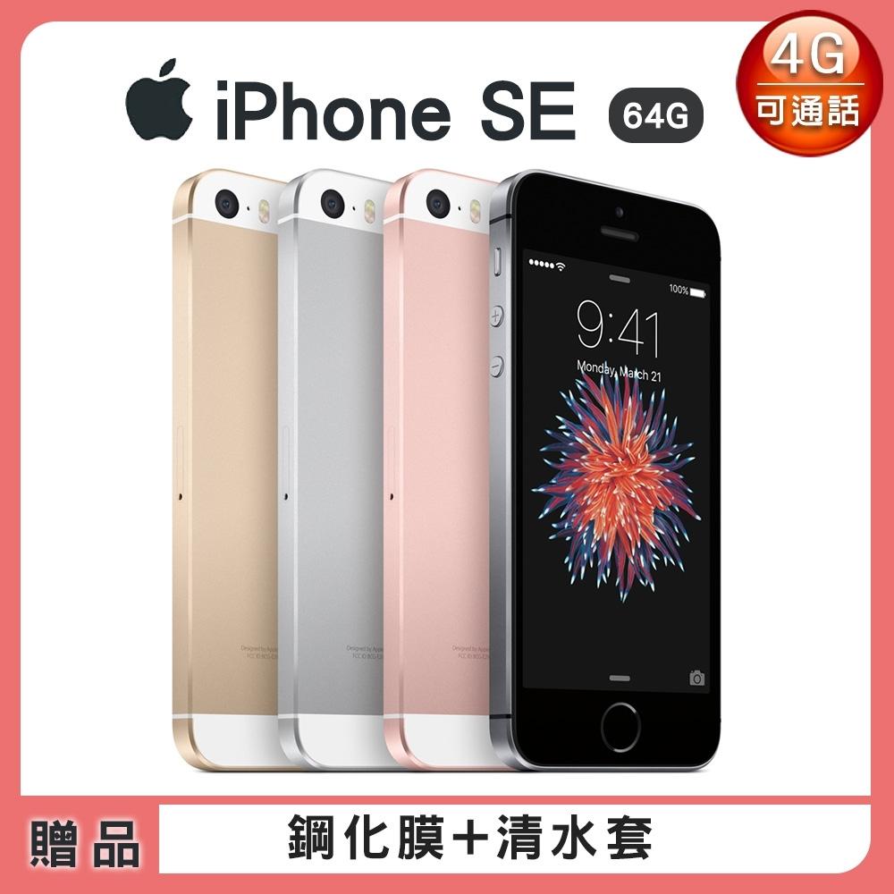 【福利品】Apple iPhone SE 64G 四吋智慧型手機