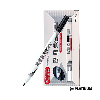 PLATINUM 白金 油性細字萬用筆-黑色(12入)