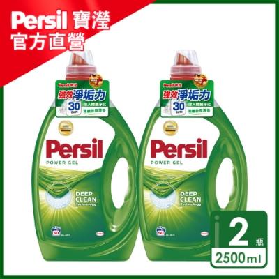 Persil 寶瀅 強效淨垢洗衣凝露 2.5Lx2瓶