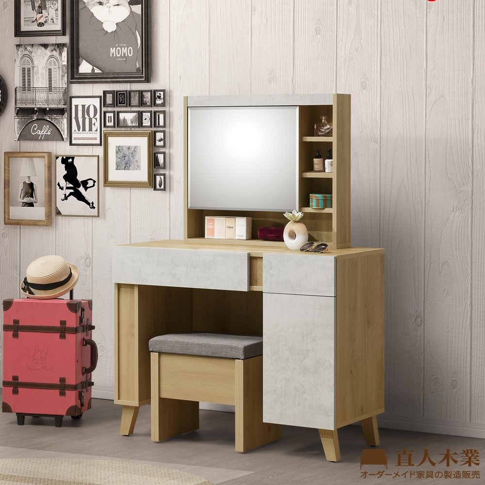 日本直人木業-JOSEF清水模風格100公分化妝桌椅組