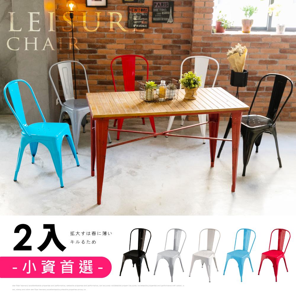 【日居良品】2入組-LOFT 英式工業風高背鐵椅/餐椅/休閒椅(5色任選)