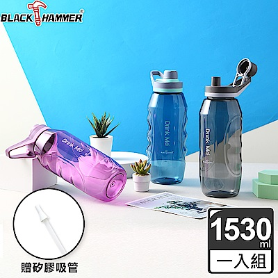 義大利BLACK HAMMER Drink Me 星際太空瓶1530ML-三色任選