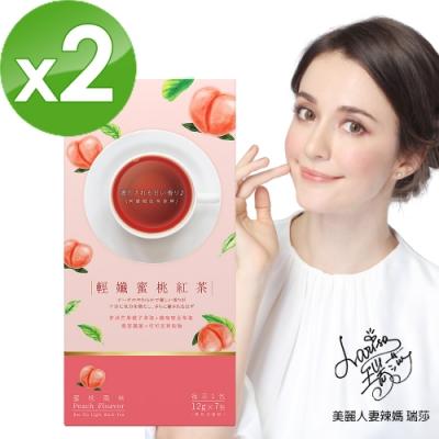 BeeZin康萃 瑞莎代言輕孅蜜桃紅茶x2盒(12公克/包;7包/盒)