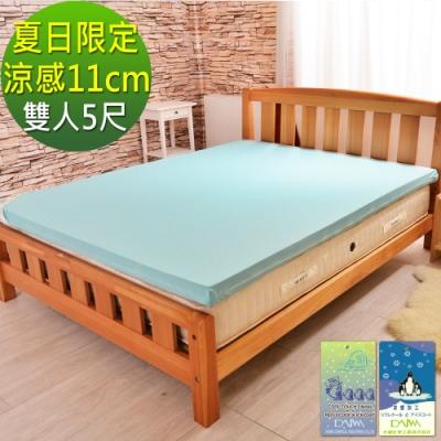 (週末限定)雙人5尺-LooCa日本大和涼感11cm記憶床墊