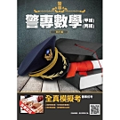 2019年警專數學[警專入學考-甲組、丙組](T122Z19-1)