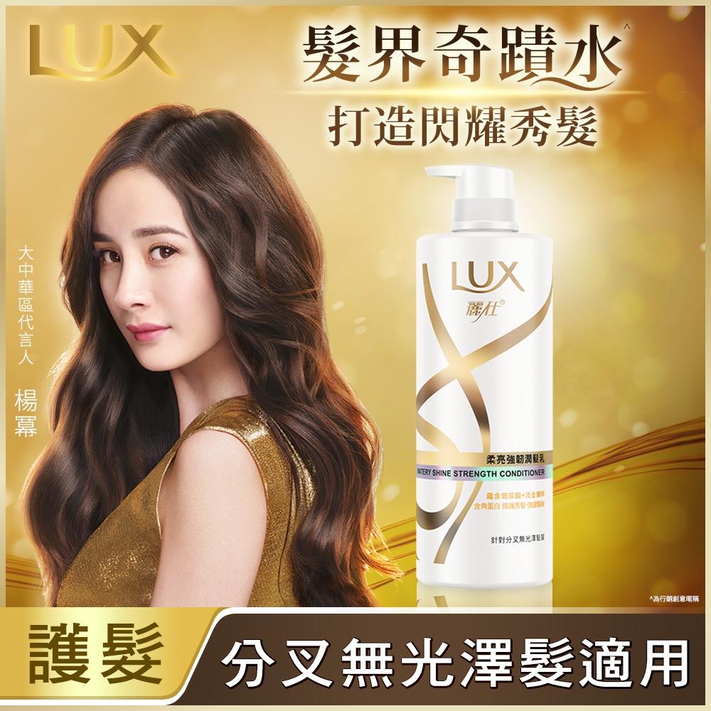 LUX 麗仕 柔亮強韌潤髮乳 750ml