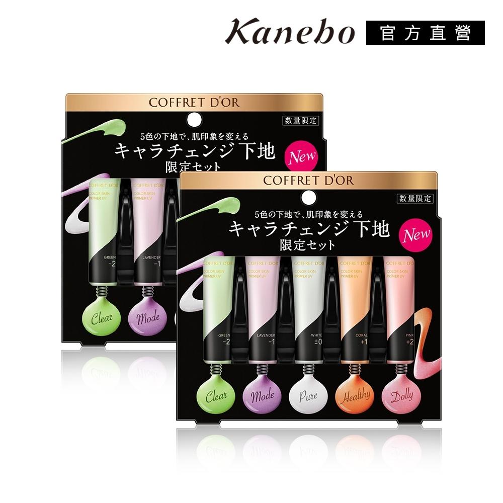 買1送1▼(即期品) Kanebo 佳麗寶COFFRET D'OR光色淨透UV飾底乳限定組A