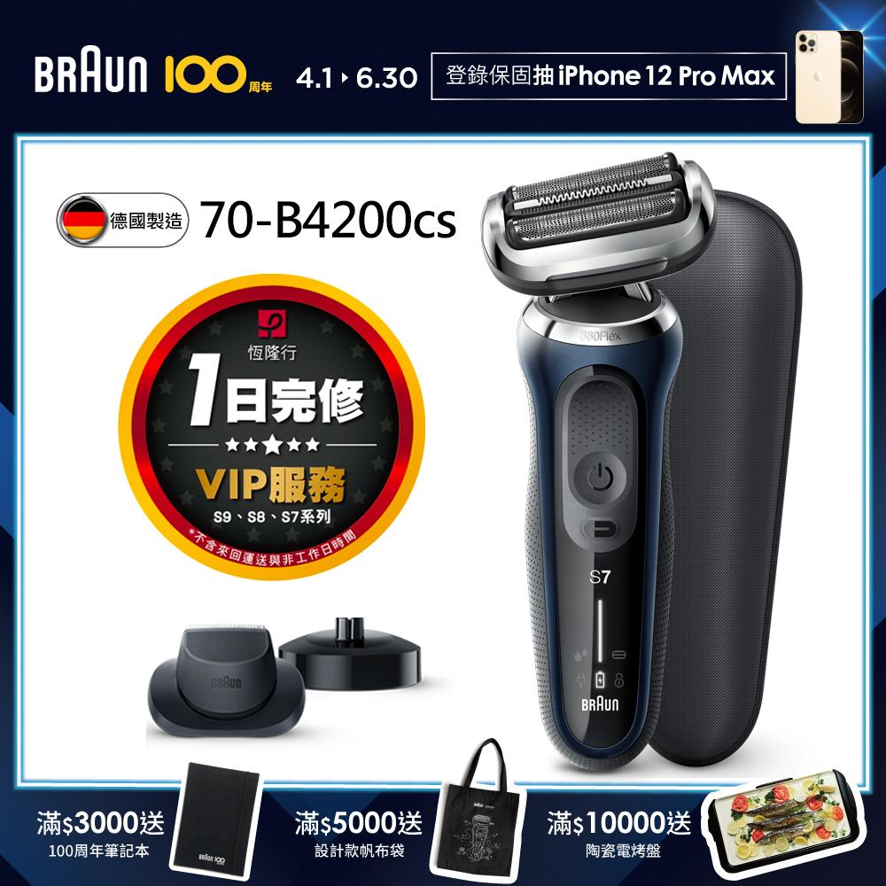 德國百靈BRAUN-新7系列暢型貼面電動刮鬍刀/電鬍刀 70-B4200cs