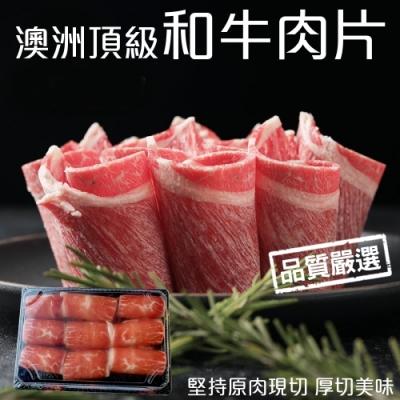 【海陸管家】澳洲和牛M8牛肉捲片3盒(每盒約120g)