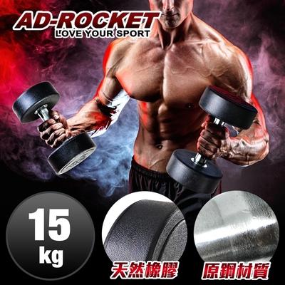 AD-ROCKET 頂級天然橡膠鋼製啞鈴 啞鈴 重訓 健身(15KG)