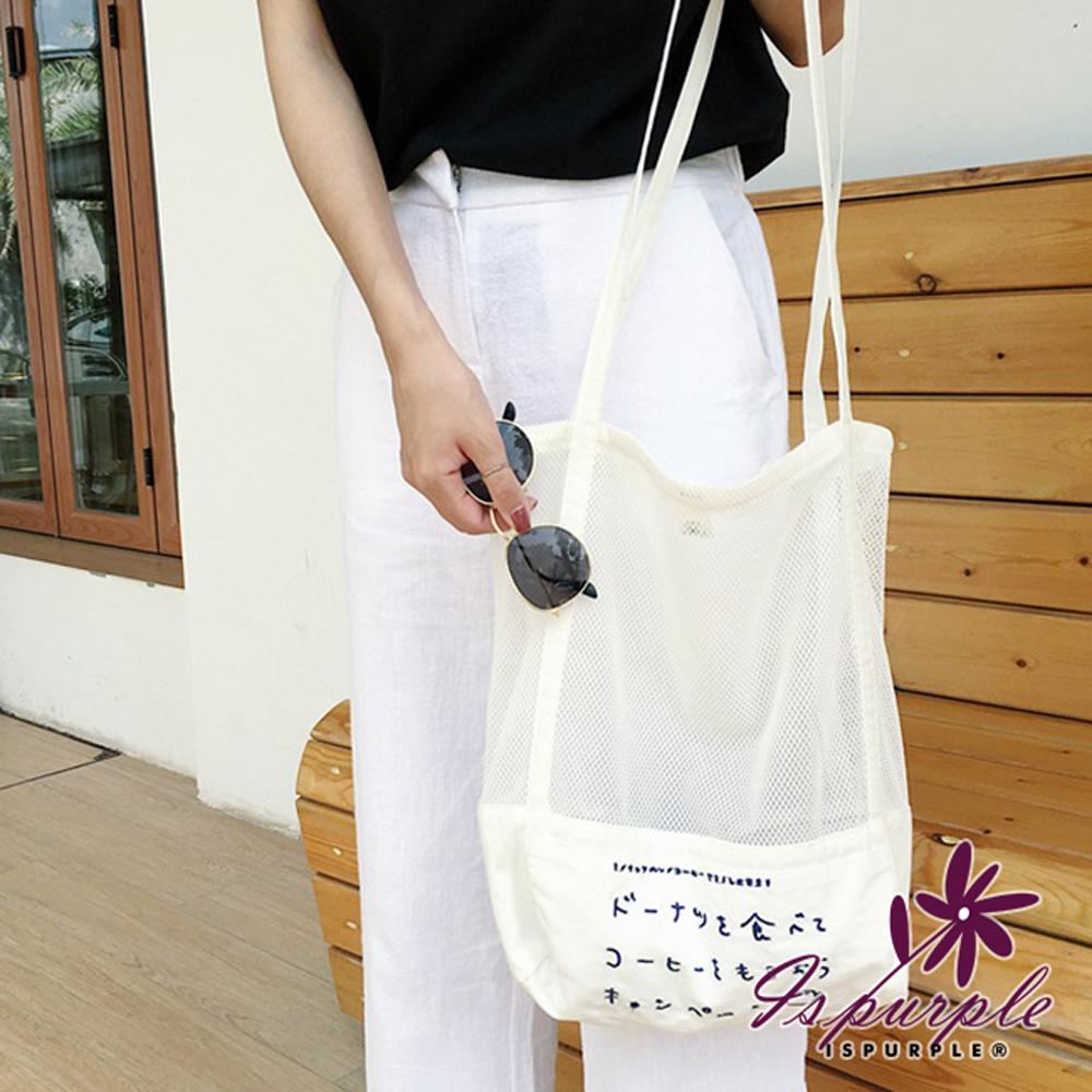 iSPurple 網面刺繡 日式帆布大容量購物單肩包 白
