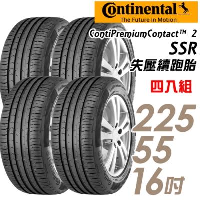 【馬牌】CPC 2 SSR 失壓續航輪胎_四入組_225/55/16(CPC2SSR)