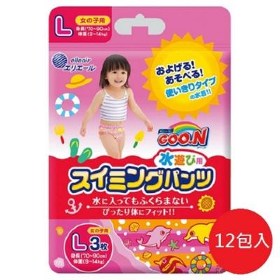 日本【大王】Goon 拋棄式戲水專用尿褲L號3張入#女生用 箱出12包特惠組