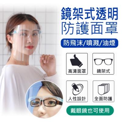 抗疫防飛沫 鏡架式多功能高透明防護面罩 5入組