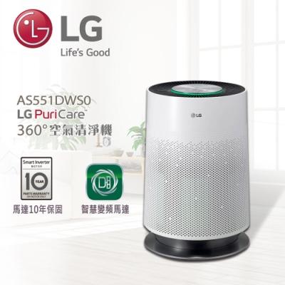 LG樂金 10-18坪 Wifi遙控PuriCare 360°空氣清淨機 AS551DWS0