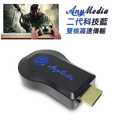 【二代科技藍】雙核AnyMedia(1080P)無線影音鏡像器(送3大好禮)