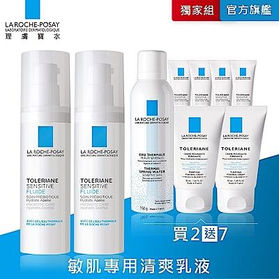理膚寶水 多容安舒緩濕潤乳液40ml <b>2</b>+7明星保養獨家組 (敏肌乳液)