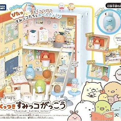 任選日本SUMIKKO 角落小夥伴 學校系列遊戲組 TP39907 TAKARA TOMY