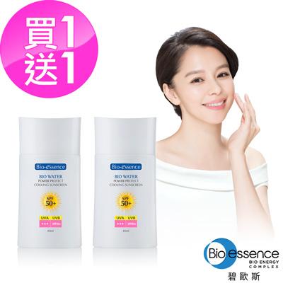 Bio-essence 碧歐斯 高效防護清涼防曬乳SPF50+ ★★★(買1送1)