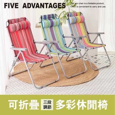 【STYLE 格調】附頭枕多彩三段式調節休閒椅涼椅躺椅露營椅(可摺疊收納)