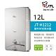 喜特麗熱水器 JT-H1212 屋外RF式熱水器 12公升 不含安裝 product thumbnail 1