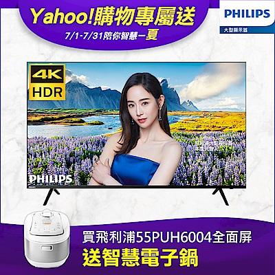 [時時樂限定] PHILIPS  55型多媒體液晶顯示器 55PUH6004