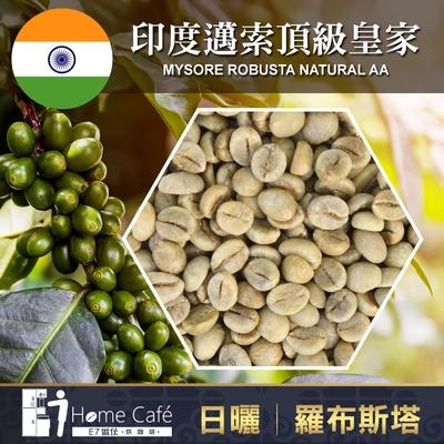 (生豆)E7HomeCafe一起烘咖啡 印度邁索頂級皇家日曬羅布斯塔咖啡生豆500克