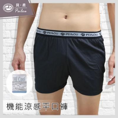 貝柔涼感紗吸濕排汗平口褲(3入)