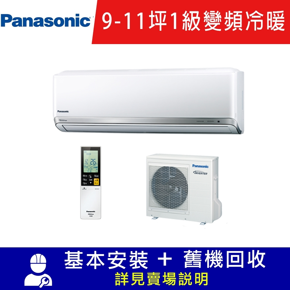Panasonic國際牌 9-11坪 1級變頻冷暖冷氣 CU-RX63GHA2/CS-RX63GA2 RX系列