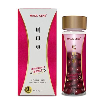 加購-Magic Gene馬甲束美窕膠囊食品二代-到期日2019/06/22