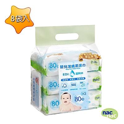 [箱購] nac nac 超純水濕巾80抽 (24入+蓋)