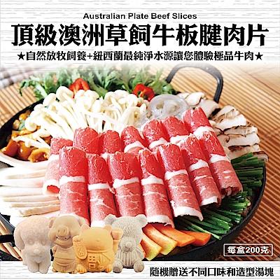 獨家優惠【海陸管家】火鍋肉片8盒+贈造型火鍋鍋底