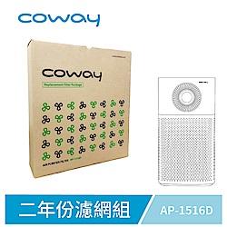 Coway空氣清淨機二年份濾網【噴射循環型 AP-1516D】