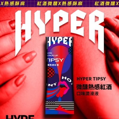 HYPER 紅酒熱感水溶性口交液-口味潤滑液(50ml)
