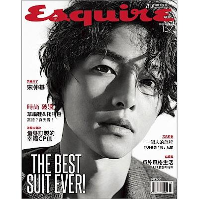 Esquire君子雜誌(一年12期)送官方指定贈品