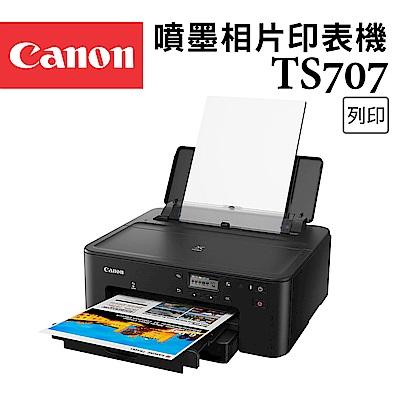 Canon PIXMA TS707 噴墨相片印表機