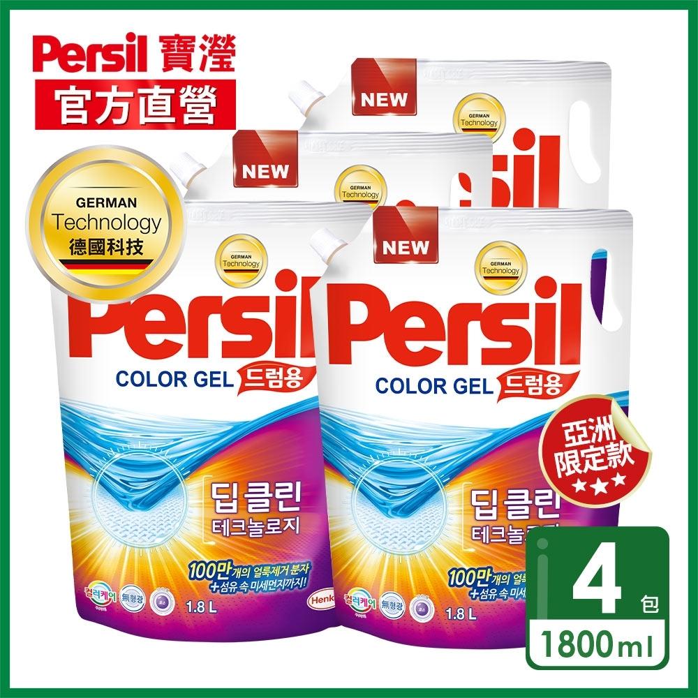 Persil 寶瀅 強效淨垢護色洗衣凝露 補充包 1.8L x 4包
